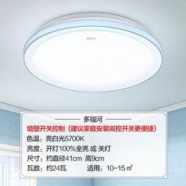 【易购】欧普照明 多瑙河 【MX420】LED卧室灯亮白光直径41cm10-15㎡
