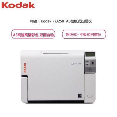 【易购】柯达(Kodak)i3250 A3高速高清彩色 双面自动 内置A4平板 馈纸式+A4平板 双平台扫描仪 黑色