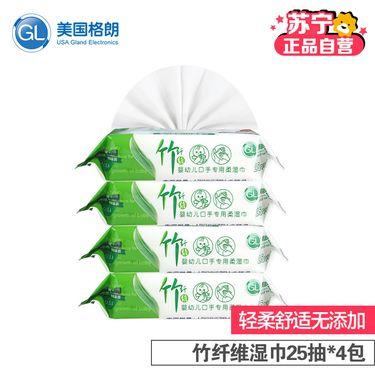 【易购】格朗 婴儿手口湿巾 竹纤维湿纸巾GL SK-4(25抽*4包)