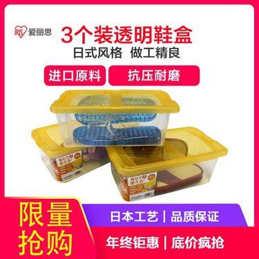 【易购】爱丽思(IRIS)透明女士鞋盒SHB353一组3个装 桔色