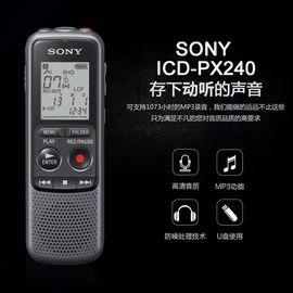 【易购】索尼(SONY) ICD-PX240 数码录音笔 4G 黑色