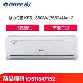 【易购】格力空调KFR-35GW/(35594)Aa-2