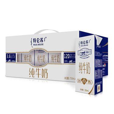 【易购】(整箱)蒙牛(MENGNIU)特仑苏 纯牛奶 礼盒装 250ml*12盒