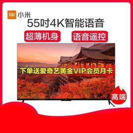 【易购】小米(MI)小米电视4 L55M5-AB