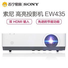 【易购】索尼(SONY)VPL-EW435商务办公教学会议投影机 家用高清投影仪(3100流明 1280×800宽屏分辨