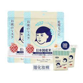 【易购】石泽研究所(Ishizawa)毛穴抚子大米湿润保湿补水面膜10片装*2盒赠化妆棉