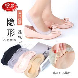 浪莎 船袜女袜子薄棉底丝袜隐形浅口防滑短袜子4双