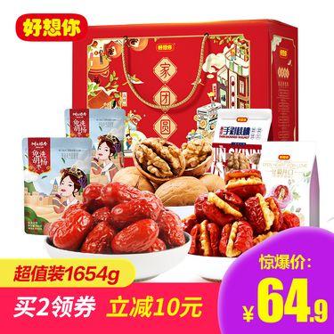 好想你 【家团圆礼盒1654g】坚果红枣礼盒 休闲零食 批发送礼