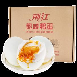 光阳 荆江即食熟咸鸭蛋 20枚装(10枚*2) 正宗流油盐蛋
