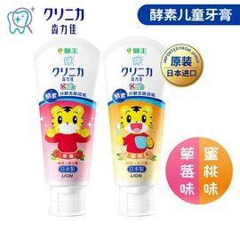 狮王 王日本进口 巧虎版齿力佳酵素儿童牙膏60g*2支 口味随机