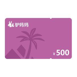 驴妈妈 驴游卡电子礼品卡500元