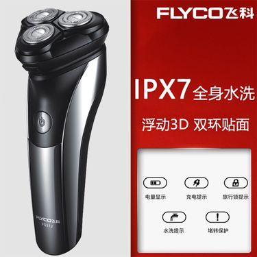飞科 剃须刀一小时快充电动男智能刮胡刀全身水洗官方智能充电式正品FS312
