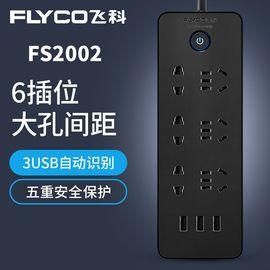 飞科 (FLYCO)插座面板多孔家用正品插排查插板带线多用功能接线拖线板FS2081 六位总控 3米线长+3USB接口