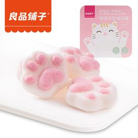 良品铺子 猫爪棉花糖咖啡伴侣软糖儿童小零食创意糖果休闲食品145g