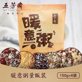 五芳斋 五谷杂粮八宝粥米粗粮营养早餐粥组合黑米粥煮粥料包杂粮粥