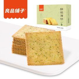 良品铺子 酥脆薄饼干300gx2盒早餐代餐小零食海苔咸味休闲食品