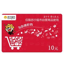 苏宁易购 苏宁超市10元电子卡