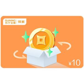 苏宁易购 苏宁铜板10元