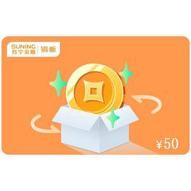 苏宁易购 苏宁铜板50元