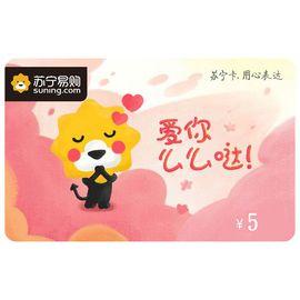 苏宁易购 5元电子卡