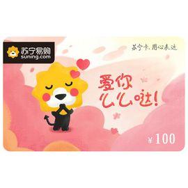 苏宁易购 100元电子卡