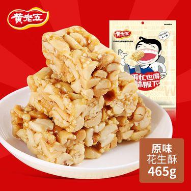 黄老五 原味花生糖花生酥465g四川特产休闲传统糕点