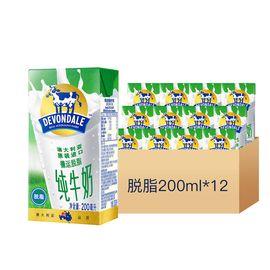 Devondale/德运  【品牌特卖】德运澳洲低脂 脱脂牛奶纯牛奶200ml*12盒黄金奶源