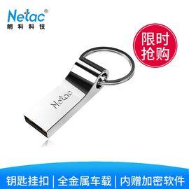 朗科  Netac 优盘U275 32G金属迷你车载加密u盘定制个性创意u盘32g