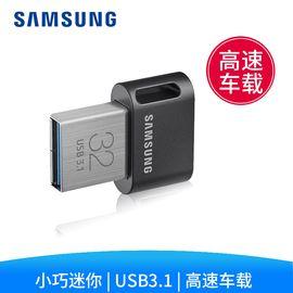 三星 FIT升级版+ 32GB USB 3.1 Gen 1 U盘 高速 迷你 优盘 USB3.1 车载 便携 汽车优盘 个性盘