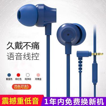 摩集客 (MOGCO)M11 手机耳机入耳式 重低音线控带麦可通话音乐耳机  3.5mm音频接口