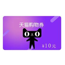 天猫 购物券10元