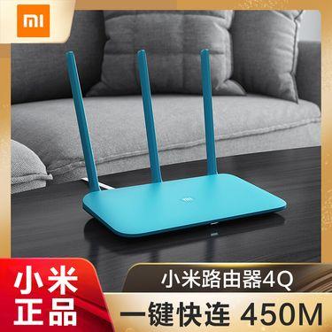 小米 (MI)小米路由器4Q 无线wifi智能路由器 家用穿墙高速覆盖广路由器宽带 蓝色正品包邮