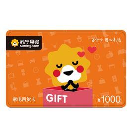 苏宁易购 苏宁家电百货1000元电子卡