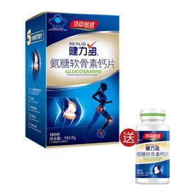 汤臣倍健 (送同品40片买2送礼袋)健力多氨糖软骨素钙片180片中老年钙片送父母