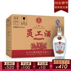 五粮液 股份【领券立减100】员工酒光瓶 50度500ml*6瓶装 浓香型白酒