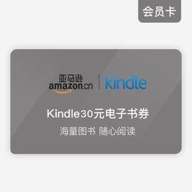 kindle 亚马逊30元电子书券(进入 亚马逊官网z.cn/2017ebook, 注册会员后购买书籍输入券码进行兑换)