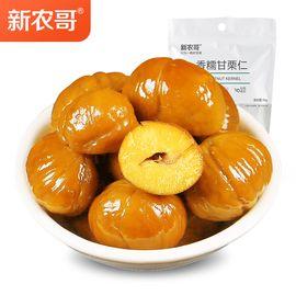 新农哥 甜糯板栗仁55g*3袋  香糯软甜