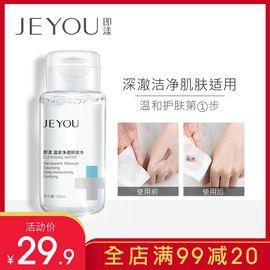 即漾 温泉净透眼唇全脸可用卸妆水 200ml/瓶 温和卸妆 深层清洁
