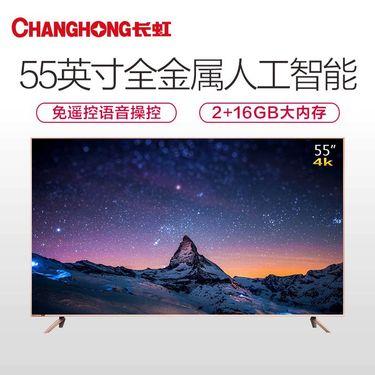 【易购】长虹(CHANGHONG)55D3P 55英寸64位4K超高清HDR全金属轻薄智能平板LED液晶人工智能电视机(蔷薇金)