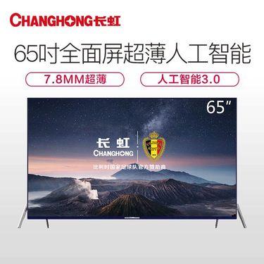 【易购】长虹(CHANGHONG)65D6P 65英寸32核人工智能全面屏4K超高清HDR全金属超薄语音平板LED液晶电视机