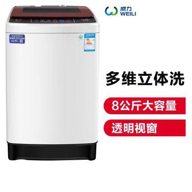 【易购】威力(WEILI)XQB80-8029A
