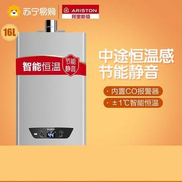【易购】阿里斯顿(ARISTON)16升燃气热水器JSQ32-Ei9
