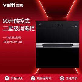 【易购】华帝(vatti)二星级 消毒柜 i13028