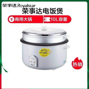 【易购】荣事达(Royalstar)RZ-100B电饭锅
