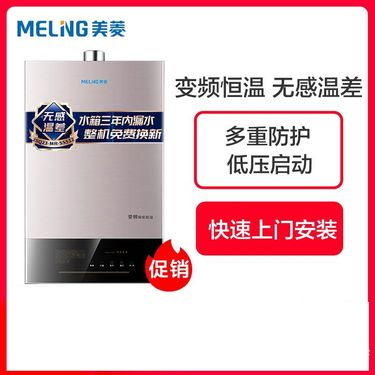 【易购】美菱(MeiLing) 12L变升燃气热水器 变频恒温无感温差分段燃烧 JSQ24-MR-SS512