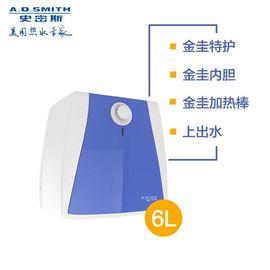 【易购】AO史密斯电热水器EWH-6B2