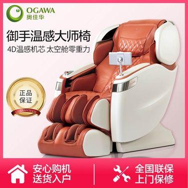 【易购】奥佳华(OGAWA)按摩椅OG-7598c 活力橙 御手温感大师椅 4D温感机芯 家用全自动太空舱零重力 按摩沙发