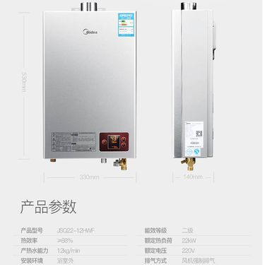【易购】美的(Midea)12L智能恒温燃气热水器JSQ22-12HWF天然气