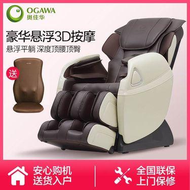 【易购】奥佳华(OGAWA))OG-7508s摩行者按摩椅悬浮3D豪华家用全身多功能零重力太空舱按摩椅摩杰座同款 复古棕