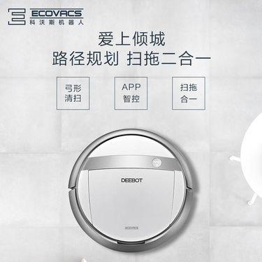 【易购】科沃斯(Ecovacs)地宝真空吸尘器(智能吸尘器)倾城 DG710 WE(银润白)